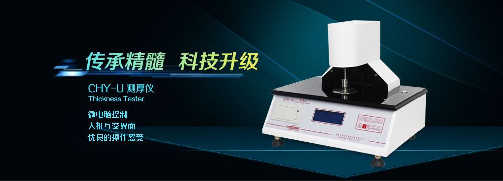 厚度测量仪器